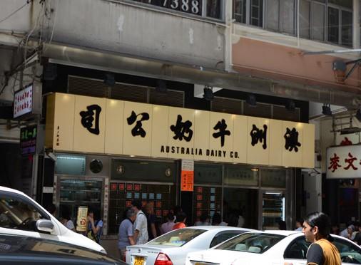 Hong Kong: Australian Dairy Company (Cha Chaan Tengs)